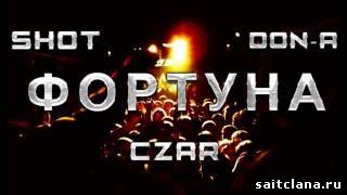 Shot & Czar & Don-A – Фортуна (Produced By Shot)